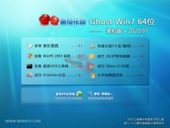 番茄花园Windows7 清爽装机版64位 2020.07